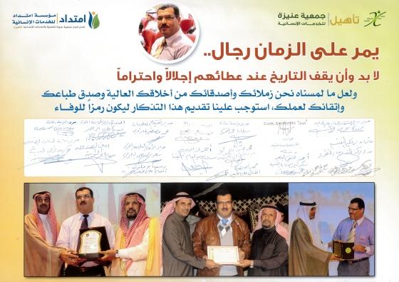 تذكار خالد الشريعة